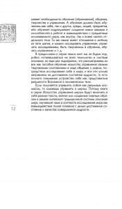фото страниц Искусство управления миром #13
