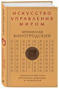 Книга Искусство управления миром