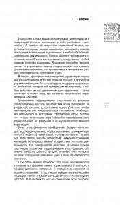 фото страниц Искусство управления миром #12