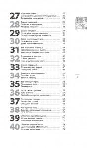фото страниц Искусство управления миром #8