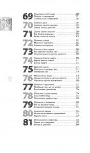 фото страниц Искусство управления миром #11