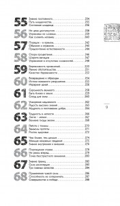 фото страниц Искусство управления миром #10