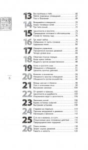 фото страниц Искусство управления миром #7