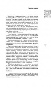 фото страниц Искусство управления миром #14