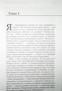 фото страниц Пятьдесят оттенков серого #4