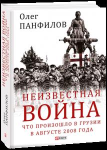 Книга Неизвестная война. Что произошло в Грузии в августе 2008 года