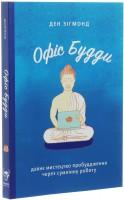 Книга Офіс Будди. Давнє мистецтво пробуддження через сумлінну роботу