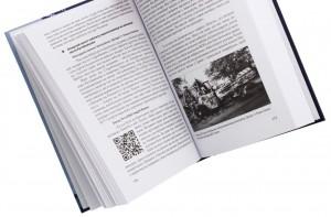 фото страниц Війна, якої не було. Хроніка Іловайської трагедії. В 2 томах #10