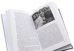 фото страниц Війна, якої не було. Хроніка Іловайської трагедії. В 2 томах #8