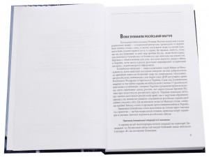 фото страниц Війна, якої не було. Хроніка Іловайської трагедії. В 2 томах #4