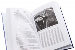 фото страниц Війна, якої не було. Хроніка Іловайської трагедії. В 2 томах #14