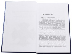 фото страниц Війна, якої не було. Хроніка Іловайської трагедії. В 2 томах #12