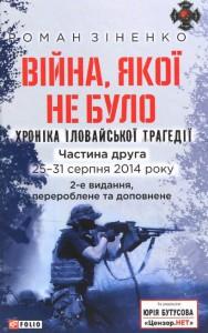 фото страниц Війна, якої не було. Хроніка Іловайської трагедії. В 2 томах #11