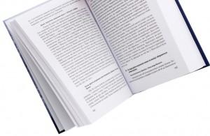 фото страниц Війна, якої не було. Хроніка Іловайської трагедії. В 2 томах #13