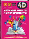 Книга Научные опыты и эксперименты