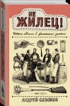 Книга Не жилец! История медицины в увлекательных заметках