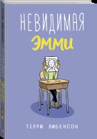 Книга Невидимая Эмми