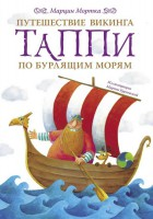 Книга Путешествие викинга Таппи по Бурлящим морям