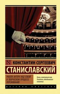 Книга Работа актера над собой в творческом процессе переживания