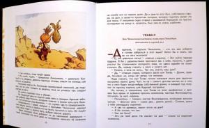 фото страниц Приключения Чиполлино #5