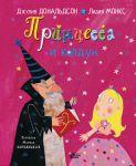 Книга Принцесса и колдун