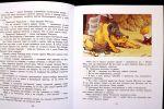 фото страниц Приключения Чиполлино #8