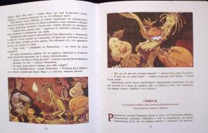фото страниц Приключения Чиполлино #10