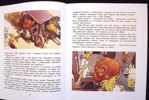 фото страниц Приключения Чиполлино #7
