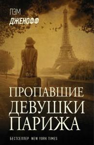 Книга Пропавшие девушки Парижа