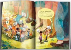 фото страниц Ґрета і Гіганти #6