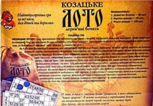 фото Настольная игра  Danko toys 'Козацкое лото' (2623) #3
