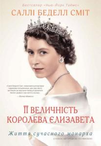 фото страниц Її Величність королева Єлизавета. Життя сучасного монарха #3
