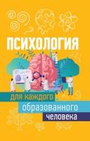 Книга Психология для каждого образованного человека