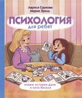 Книга Психология для ребят. Новые истории Дуни и кота Киселя