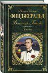 Книга Великий Гэтсби. Романы