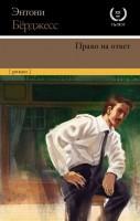 Книга Право на ответ