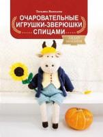 Книга Очаровательные игрушки-зверюшки спицами