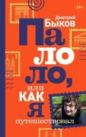 Книга Палоло, или Как я путешествовал