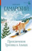 Книга Приключения Трисона в Альпах