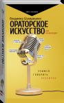 Книга Ораторское искусство для начинающих. Учимся говорить публично