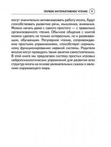 фото страниц Первое интерактивное чтение #7