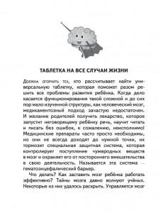 фото страниц Первое интерактивное чтение #9