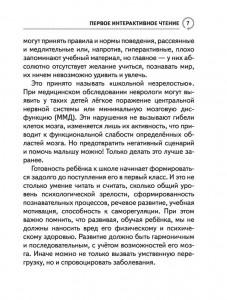 фото страниц Первое интерактивное чтение #8