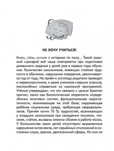 фото страниц Первое интерактивное чтение #6