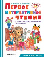 Книга Первое интерактивное чтение