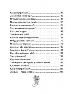 фото страниц Первое интерактивное чтение #5