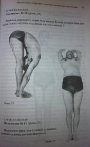 фото страниц Йога: полное иллюстрированное руководство #3