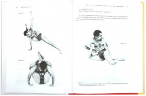фото страниц Йога: полное иллюстрированное руководство #6