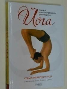 фото страниц Йога: полное иллюстрированное руководство #2