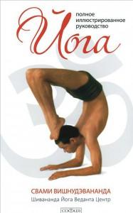 Книга Йога: полное иллюстрированное руководство
